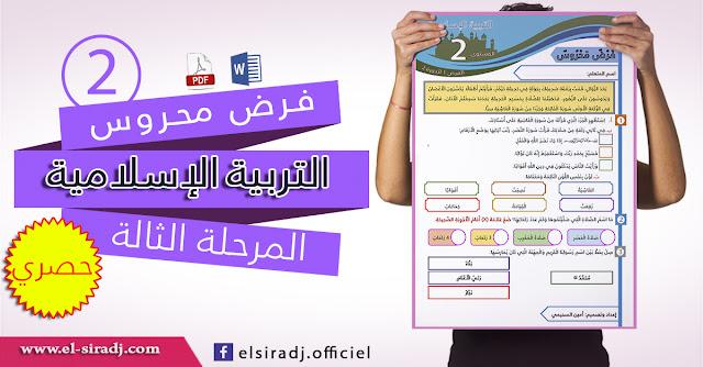 جديد: فرض في مادة التربية الإسلامية للمرحلة الثالثة المستوى الثاني ابتدائي