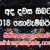 Ada dawase lagna palapala 2018-11-02 | ලග්න පලාපල