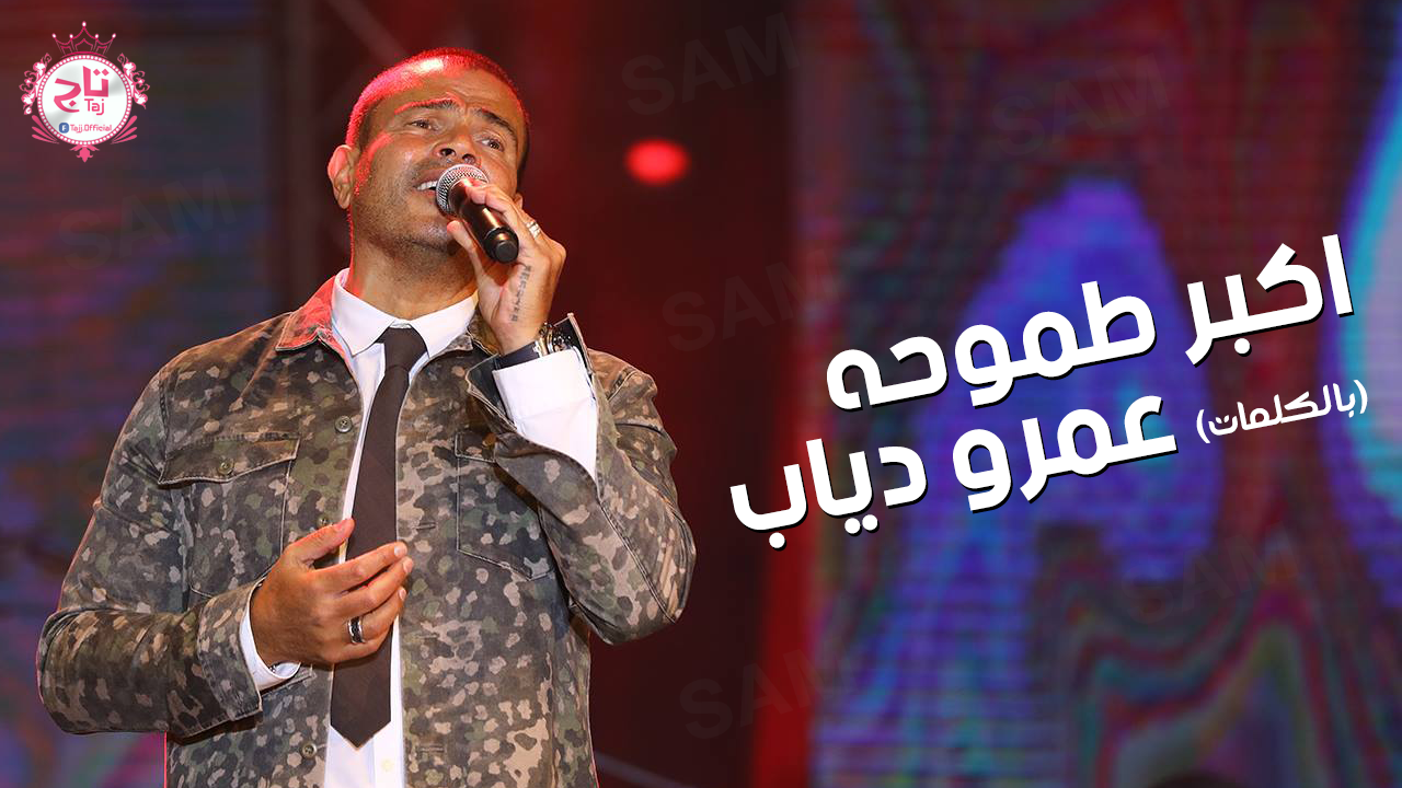 """بالفيديو: عمرو دياب يغني اغنيته الجديده """"اكبر طموحه""""  في حفل CFCM 2018"""