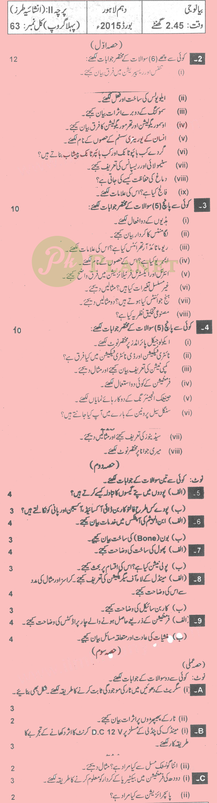 Past Papers of Biology Class 10 Lahore Board 2015