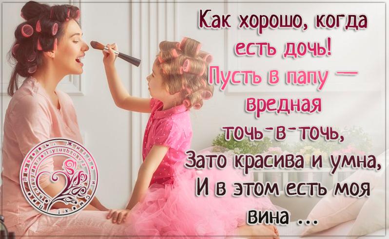 удлиненными боковыми картинки с цитатами про дочерей пришлось работать многими