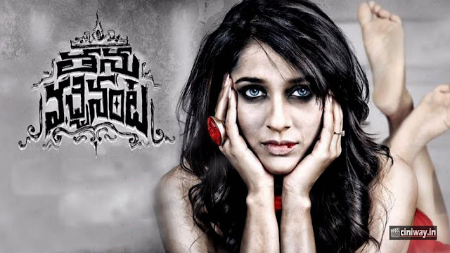 Thanu Vachenanta Movie Poster