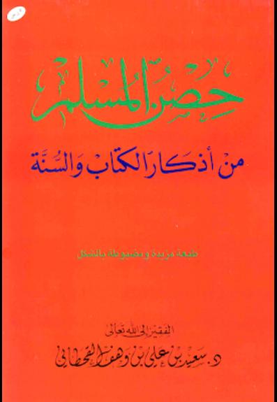 تحميل كتاب حصن المسلم كاملا