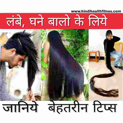 बालों को लंबा और घना कैसे बनाये,baalo ko lamba aur ghana kaise banaye,baal badhane ke gharelu nuskhe hindi me,baal badhane ka tarika hindi me,baal lambe karne ke gharelu nuskhe hindi me,balo ko badhane ke upay in hindi,baal ghane karne ke gharelu nuskhe in hindi,balo ke tips in hindi,baal lambe karne k tips in hindi,baal badhane ke tips in hindi,baal lambe karne k totkay,hair long kaise kare in hindi,ghane balo ke gharelu nuskhe,lambe baal,baal ghane karne ka tarika,balo ko lamba karne ka tarika in hindi,baal badhane ke tarike,lambe baal tips in hindi,balo ko lamba karne ke upay,बाल घने करने के उपाय,baal lambe karne ke nuskhe,teji se baal badhane ke upay,baal lambe karne k tips,baal badhaneka asaan tarika,baalo ko ghana kaise kare,baalo ko lamba kaise kare,kya kare lambe baalo ke liye,tips for long hair in hindi,tips for long hair hindi,ghane baal jaldi kaise kare,लम्बे बालो के लिए टिप्स,घने बालो के लिए