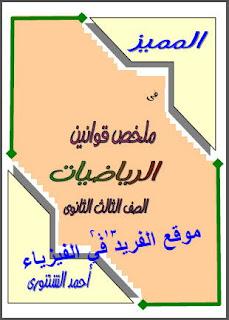 ملخص قوانين الرياضيات للصف الثالث الثانوي pdf، ملخص قوانين الرياضيات للثانوية العامة ، بالعربي ، قواعد الرياضيات باللغة العربية