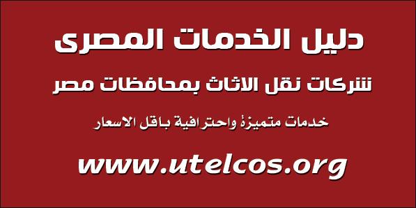 نقل اثاث بمصر,شركات نقل الاثاث بمصر
