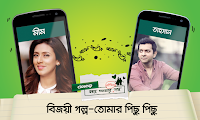Tomar-Pichu-Pichu-Bangla-Song-Lyrics-Adit-Rahman