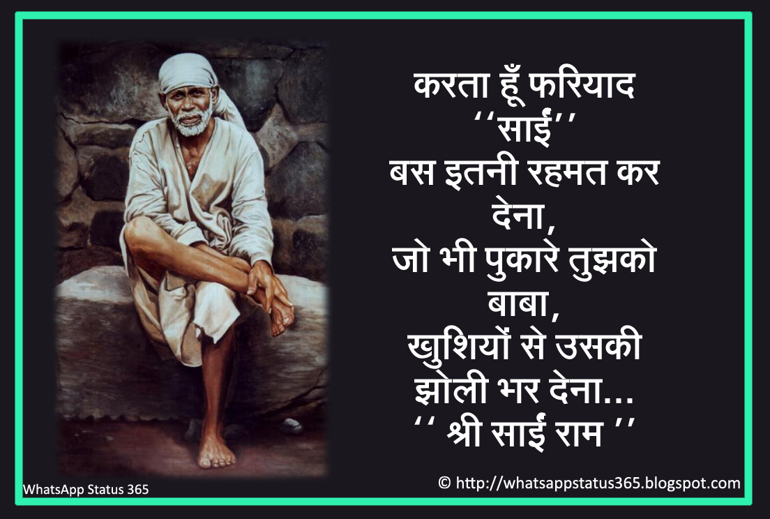 Sai Baba Bhakti Suvichar Whatsapp Status Picture