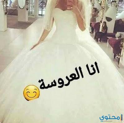 سوره انا العروسه 2021