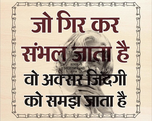 motivational golden thought of life in hindi