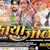 25 मार्च को यू ट्यूब पर रिलीज होगी यह राजस्थानी फिल्म