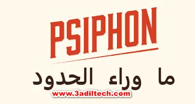 تحميل برنامج سايفون (Psiphon ) للاندرويد والايفون والكمبيوتر مجانا