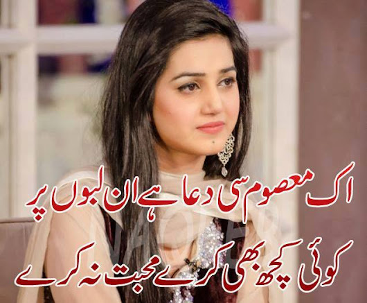 Girls Lover urdu romantic photo images poetry