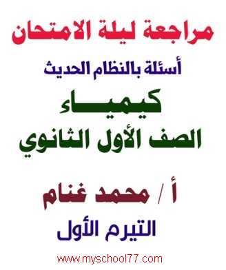 مراجعة ليلة امتحان الكيمياء بالاجابات اولى ثانوى ترم أول 2020 أ/ محمد غنام
