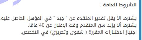 اعلان وظائف جديدة بالأزهر الشريف خلال شهر مارس 2015