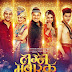 Lagn Mubarak Marathi Movie Mp3 Songs Download