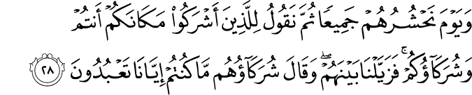 Surat Yunus Ayat 28