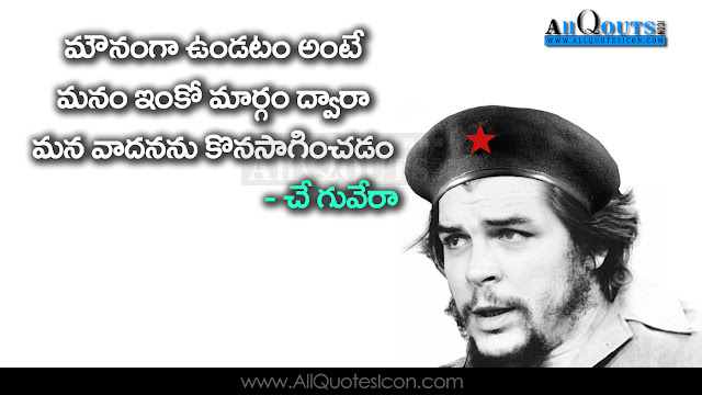 K Che Inspiration che guvera telugu quotes hd pictures best inspirational quotes and sayings images