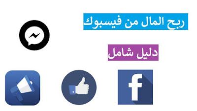 طرق الربح من فيسبوك الربح من الانترنت دليل شامل