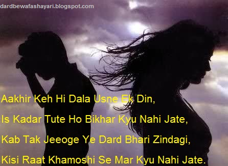 Dard Bhari Shayari For Couples Images Qoutes Wallpapers Dard