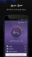 تطبيق NetQin AntiVirus - تطبيق NQ Mobile Security & Antivirus (4)
