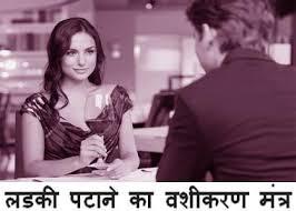 naam se vashikaran in hindi