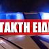 EKTAKTO: Θρίλερ - Βρέθηκε ο αγνοούμενος αστυνομικός; Μακάβριο εύρημα στον Υμηττό