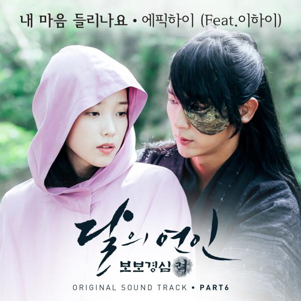 Chord : Epik High Feat. Lee Hi - Can You Hear My Heart (OST. Moon Lovers: Scarlet Heart Ryeo)