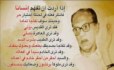 من اقوال د مصطفى محمود