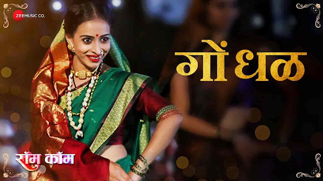 Gondhal Lyrics - Rom Com | Adarsh Shinde