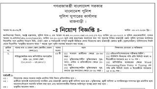 Superintendent of police, Rajbari Job Circular 2018
