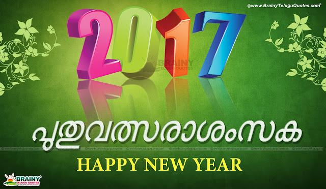 Best Malayaalam New year Greetings, latest new year greetings wallpapers in Malayaalam