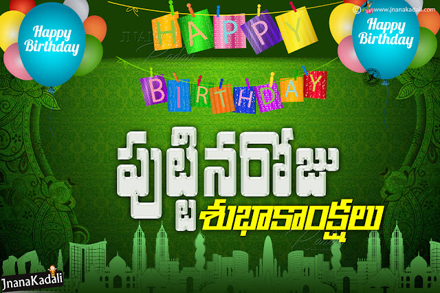 telugu birthday greetings, whats app sharing birthday greetings in telugu, happy birthday in telugu,