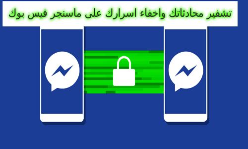اسهل طريقة لتشفير محادثاتك واخفاء اسرارك على ماسنجر فيس بوك