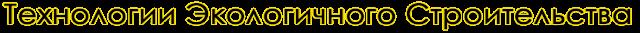 Гидроизоляция полимочевиной,,+7 (930) 702-11-00,+7 (831) 283-87-88, www.tes52.ru,утепление ппу,