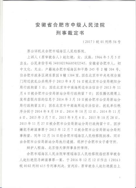 合肥维权女访民赵红艳寻衅滋事罪案程海律师提供新证据要求二审开庭审理,合肥市中级法院未开庭即裁定维持原判