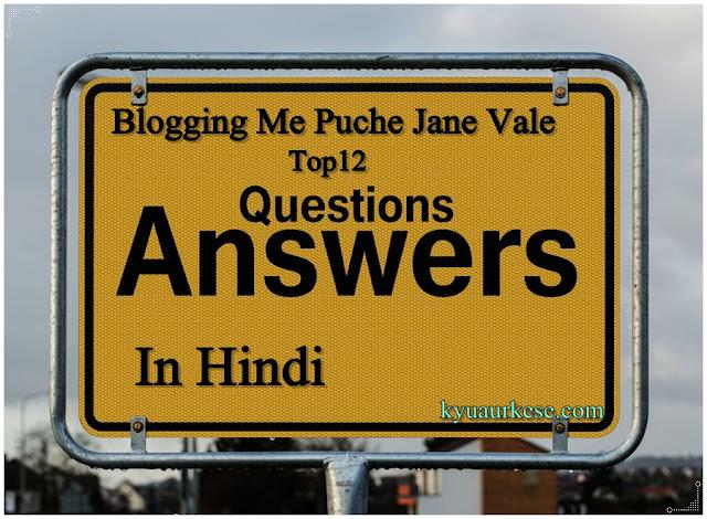 Blogging me puche jane wale sabse jyada sawal jawab