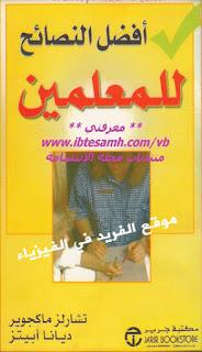 تحميل كتاب أفضل النصائح للمعلمين pdf