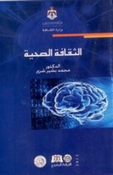 كتاب الثقافة الصحية - محمد بشير شريم