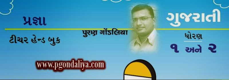 https://puran1982.files.wordpress.com/2013/02/teachers-handbook-gujarati-std-1-2.pdf