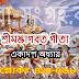 শ্রীমদ্ভাগবত গীতা  - একাদশ অধ্যায়  ( বাংলা অনুবাদ ) ( Bangla Geeta - 11 )