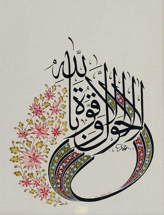 Kaligrafi Dzikir Nusagates