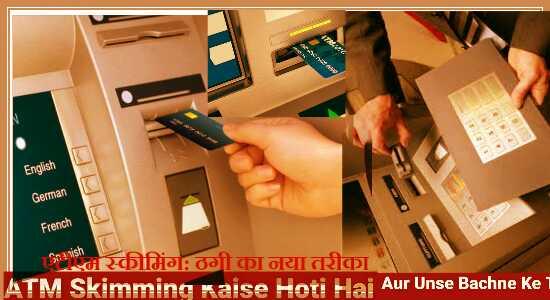 ATM Skimming Safety Tips