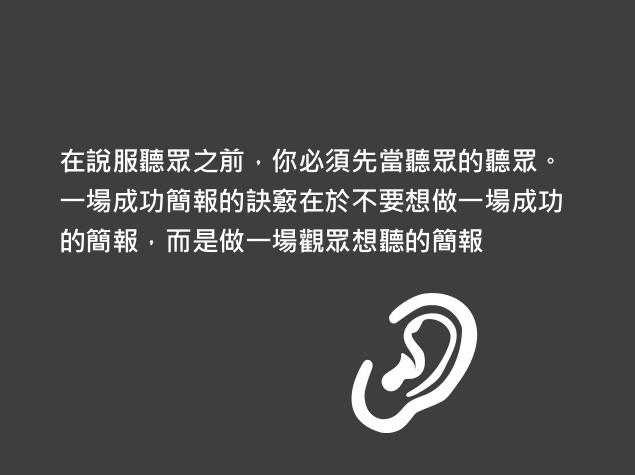 [職場充電] 商業簡報:商業簡報心法