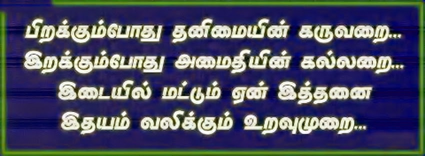 tamil surya quotes