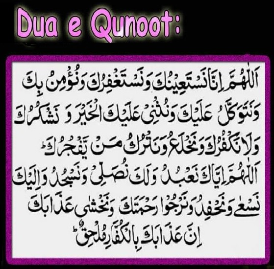 Witr Dua: Best 25+ Sunnah Prayers Ideas On Pinterest