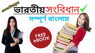 indian constitution book pdf in bengali.