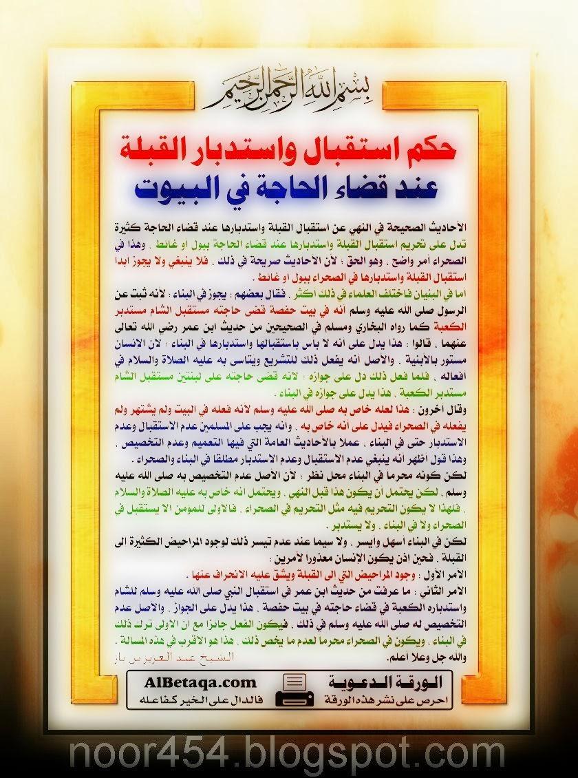تحميل أحكام القرآن لابن العربي pdf
