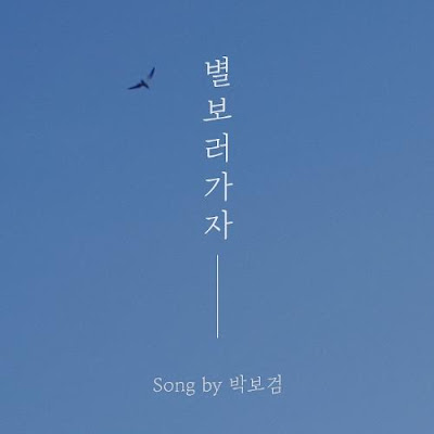 Lirik Lagu Park Bo Gum – Let's Go See the Stars (별 보러 가자) [Romanization, Hangul, English, Terjemahan]