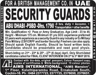 Security guards vacancies in UAE